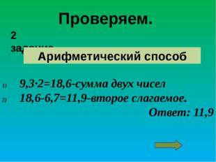 Работа в тетради Стр. 227, №1500 10450+14980=25430(ц)- весь урожай 87+113=200