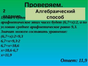 Работа в тетради Стр. 228, №1506 3,5·6=21-сумма шести чисел. 2,25·4= 9- сумма