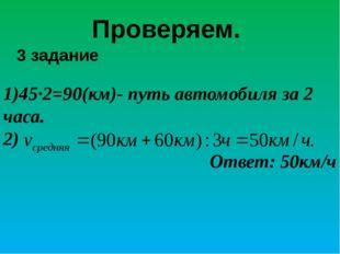 Работа в тетради Стр. 228, №1507 2+3=5(ч)- время движения. 51·5=255(км)-расст