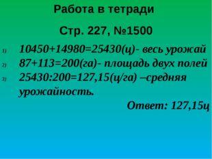 Самостоятельная работа Вариант1. №1. Среднее арифметическое четырех чисел 1,4