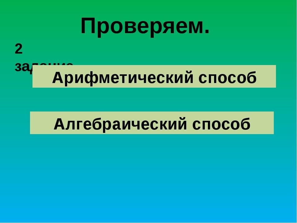 Проверяем. 2 задание. Арифметический способ Алгебраический способ