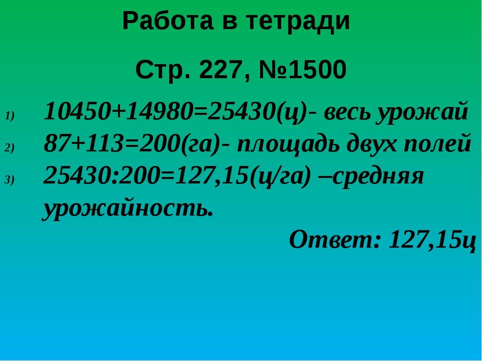 Самостоятельная работа Вариант1. №1. Среднее арифметическое четырех чисел 1,4...