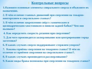 ● Контрольные вопросы 1.Назовите основные элементы спирального сверла и объя