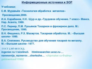 Информационные источники и ЭОР Учебники: Е.М. Муравьёв «Технология обработки