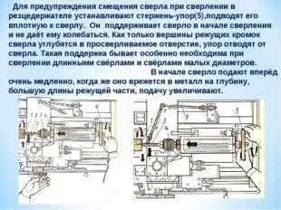 Для предупреждения смещения сверла при сверлении в резцедержателе устанавлив