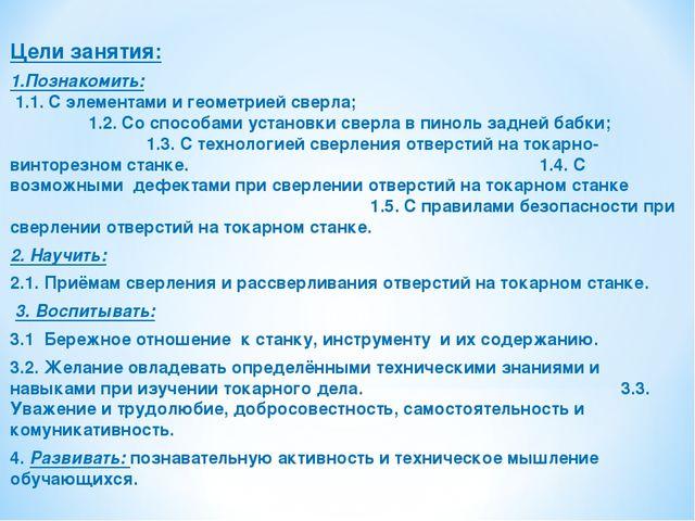 Цели занятия: 1.Познакомить: 1.1. С элементами и геометрией сверла; 1.2. Со...