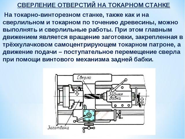 СВЕРЛЕНИЕ ОТВЕРСТИЙ НА ТОКАРНОМ СТАНКЕ На токарно-винторезном станке, также...