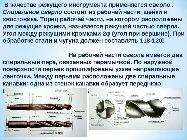 В качестве режущего инструмента применяется сверло . Спиральное сверло состо...