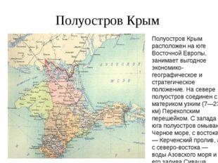 Полуостров Крым Полуостров Крым расположен на юге Восточной Европы, занимает