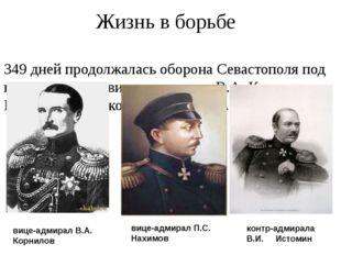 Жизнь в борьбе 349 дней продолжалась оборона Севастополя под командованием в