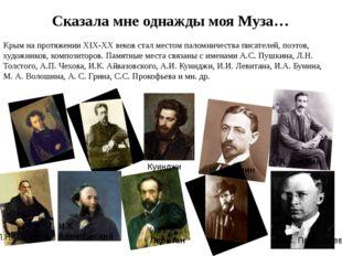 Сказала мне однажды моя Муза… Крым на протяжении XIX-XX веков стал местом па