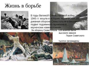 Жизнь в борьбе В годы Великой Отечественной войны 1941-1945 г.г. вошла в ист