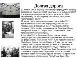 Долгая дорога 20 января 1991 г. в Крыму состоялся референдум по вопросу восс