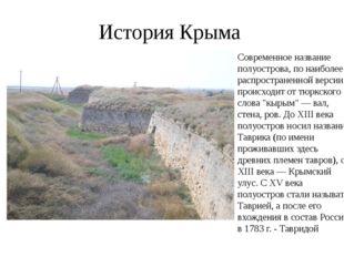 История Крыма Современное название полуострова, по наиболее распространенной