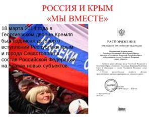 18 марта 2014 года в Георгиевском дворце Кремля был подписан договор о вступл