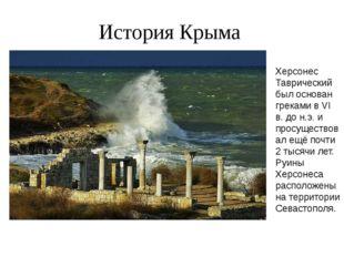 История Крыма Херсонес Таврический был основан греками в VI в. до н.э. и про