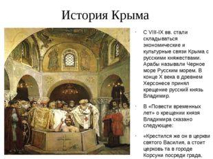 История Крыма С VIII-IX вв. стали складываться экономические и культурные св