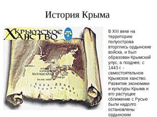 История Крыма В XIII веке на территорию полуострова вторглись ордынские войс