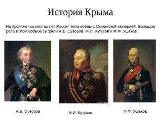 На протяжении многих лет Россия вела войны с Османской империей. Большую рол