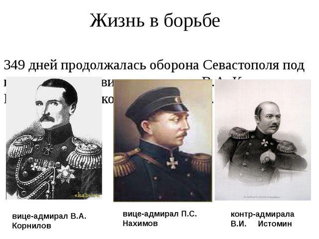 Жизнь в борьбе 349 дней продолжалась оборона Севастополя под командованием в...