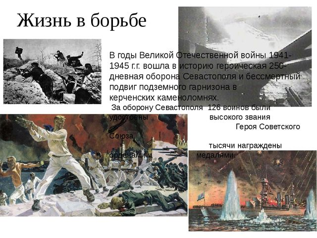 Жизнь в борьбе В годы Великой Отечественной войны 1941-1945 г.г. вошла в ист...