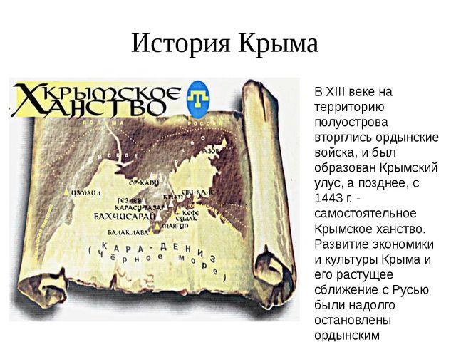 История Крыма В XIII веке на территорию полуострова вторглись ордынские войс...