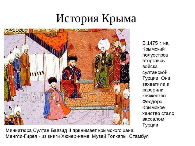 История Крыма В 1475 г. на Крымский полуостров вторглись войска султанской Т...