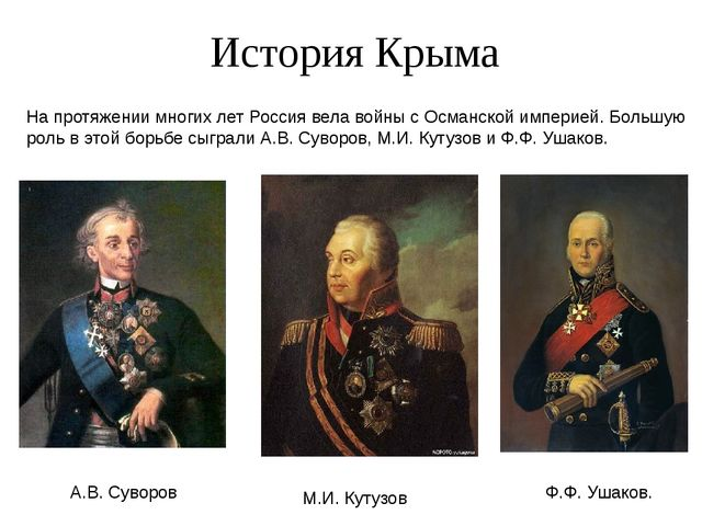 На протяжении многих лет Россия вела войны с Османской империей. Большую рол...