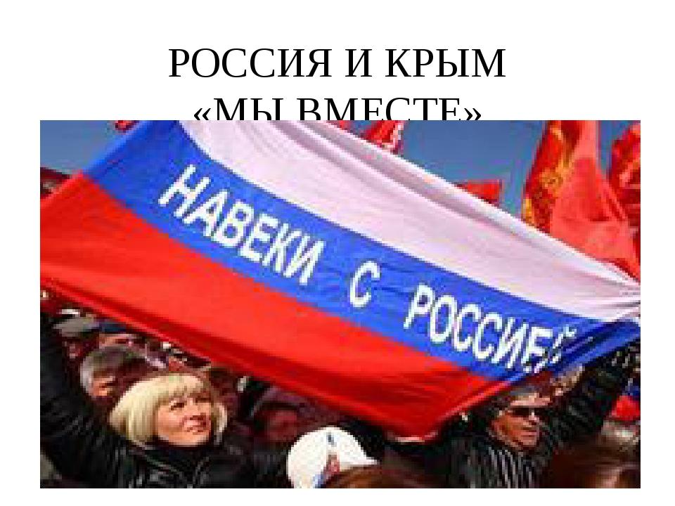 РОССИЯ И КРЫМ «МЫ ВМЕСТЕ»