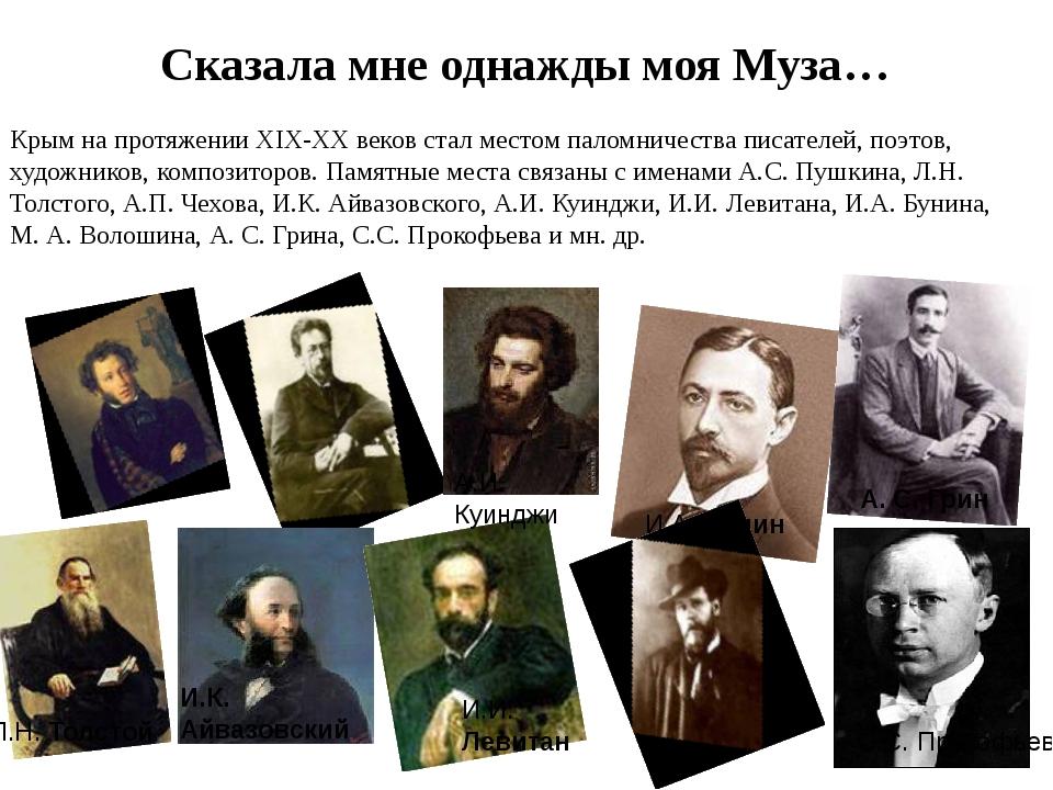 Сказала мне однажды моя Муза… Крым на протяжении XIX-XX веков стал местом па...