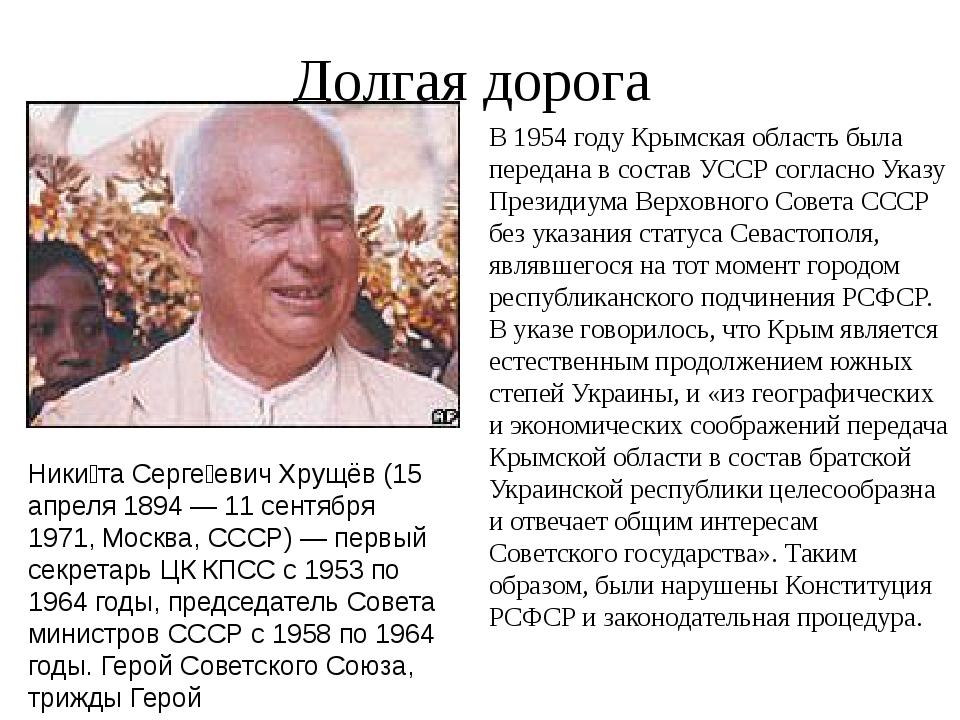 Долгая дорога Ники́та Серге́евич Хрущёв (15 апреля 1894 — 11 сентября 1971,...