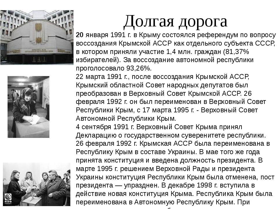 Долгая дорога 20 января 1991 г. в Крыму состоялся референдум по вопросу восс...
