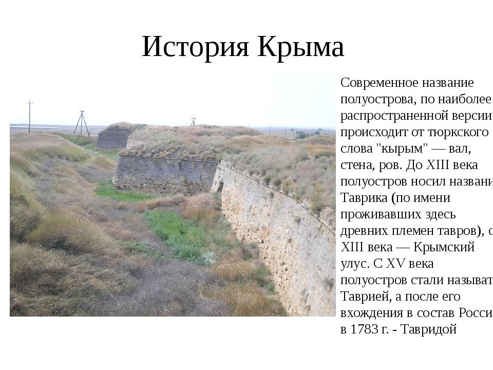 История Крыма Современное название полуострова, по наиболее распространенной...