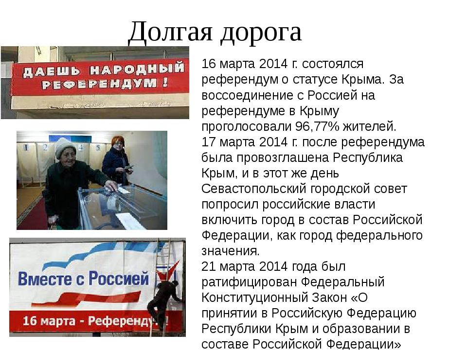 Долгая дорога 16 марта 2014 г. состоялся референдум о статусе Крыма. За восс...