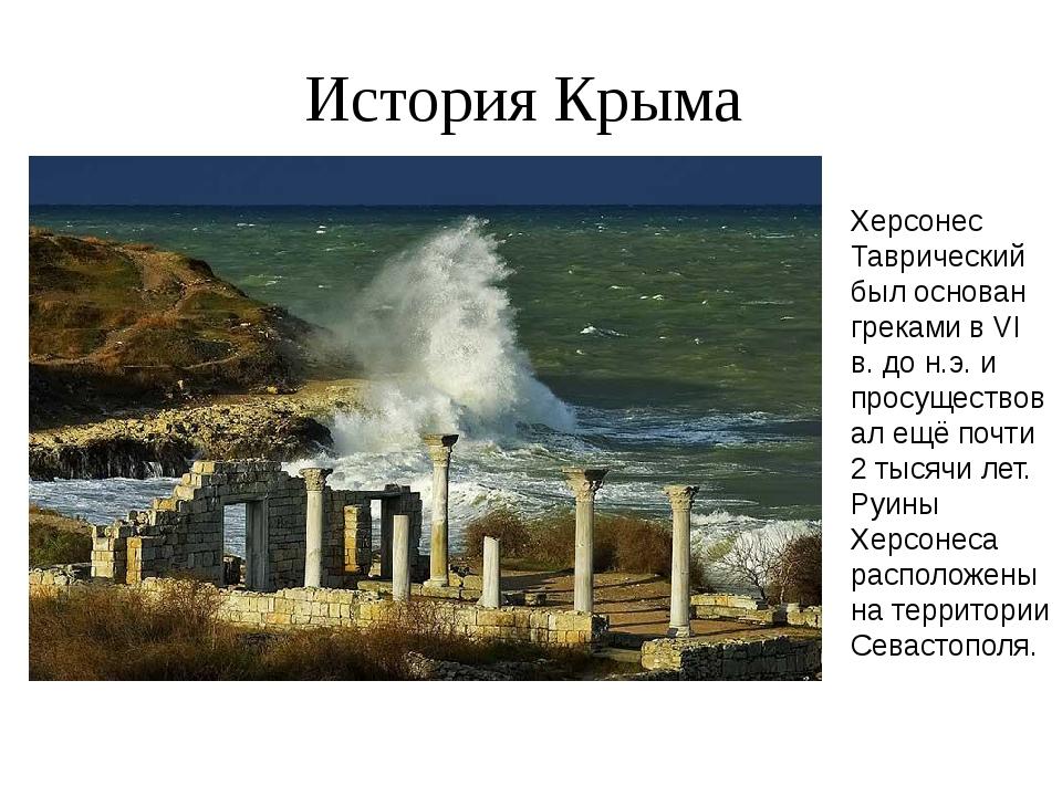 История Крыма Херсонес Таврический был основан греками в VI в. до н.э. и про...