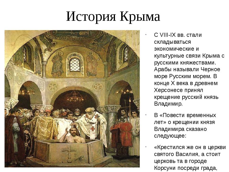 История Крыма С VIII-IX вв. стали складываться экономические и культурные св...