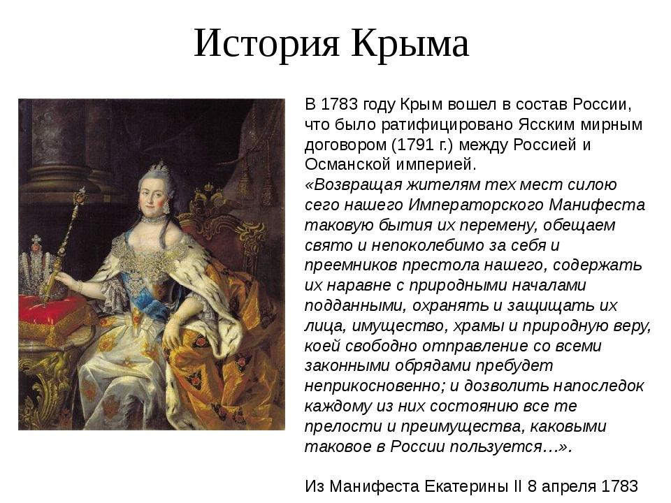 История Крыма В 1783 году Крым вошел в состав России, что было ратифицирован...