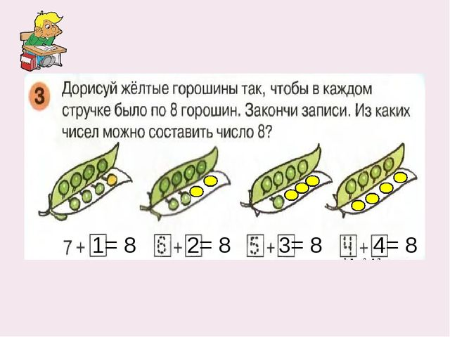 1 2 3 4 = 8 = 8 = 8 = 8