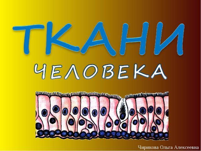 Чирикова Ольга Алексеевна
