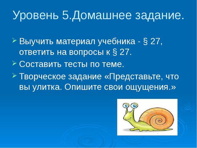 Уровень 5.Домашнее задание. Выучить материал учебника - § 27, ответить на воп...