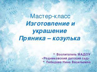 Воспитатель МАДОУ «Родниковский детский сад» Лебедева Нина Васильевна Мастер-