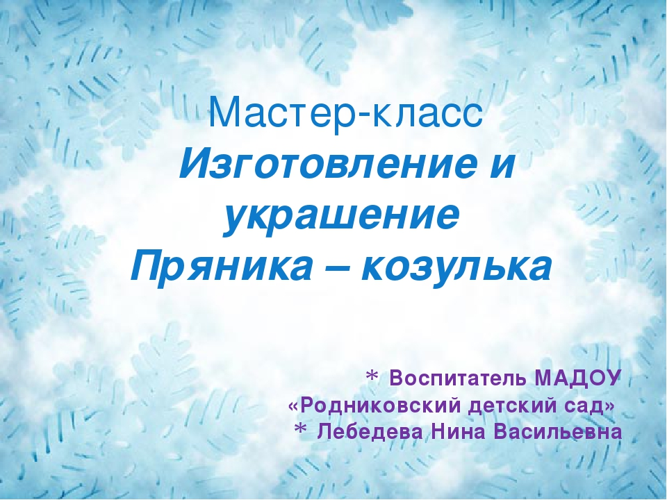 Воспитатель МАДОУ «Родниковский детский сад» Лебедева Нина Васильевна Мастер-...