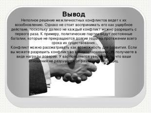 Вывод Неполное решение межличностных конфликтов ведет к их возобновлению. Одн