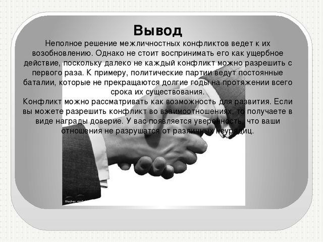 Вывод Неполное решение межличностных конфликтов ведет к их возобновлению. Одн...