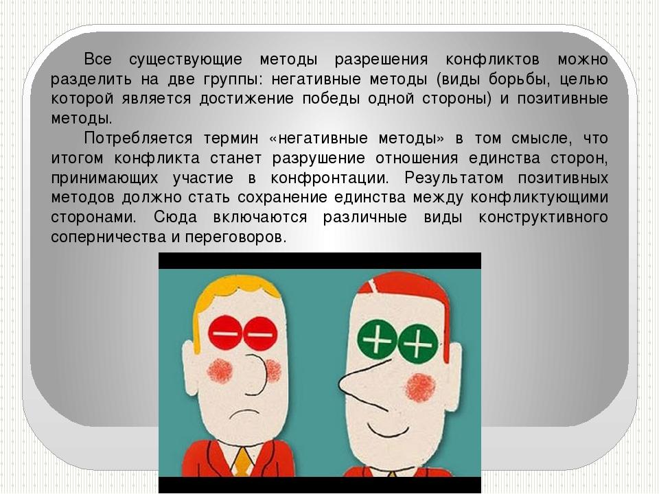 Все существующие методы разрешения конфликтов можно разделить на две группы:...