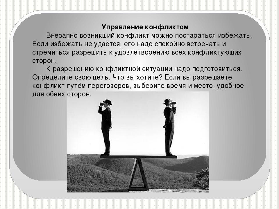 Управление конфликтом Внезапно возникший конфликт можно постараться избежать...
