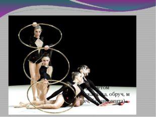 Художественная гимнастика—вид спорта, выполнение под музыку различных гимна