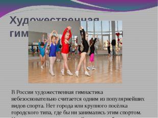 Художественная гимнастика в России В России художественная гимнастика небезос