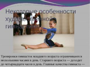 Некоторые особенности художественной гимнастики Тренировки гимнасток младшего