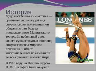 История Художественная гимнастика— сравнительно молодой вид спорта; своим по